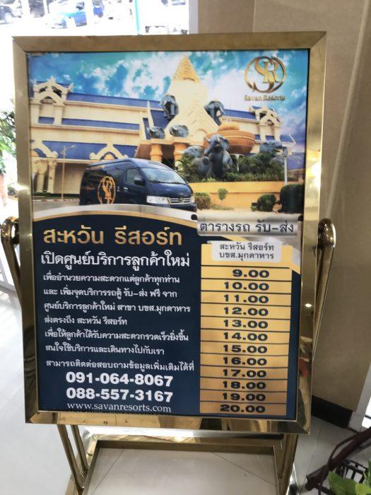 Savan Resortsの無料シャトル