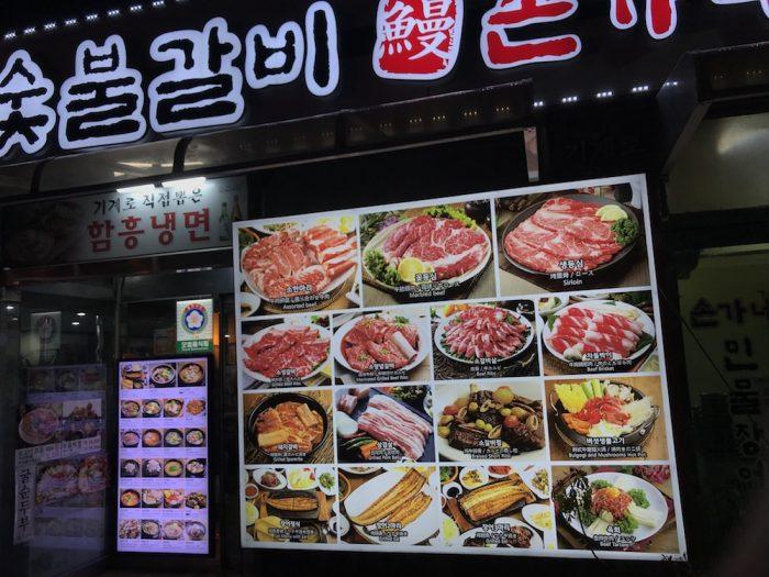 ソウルの焼肉店