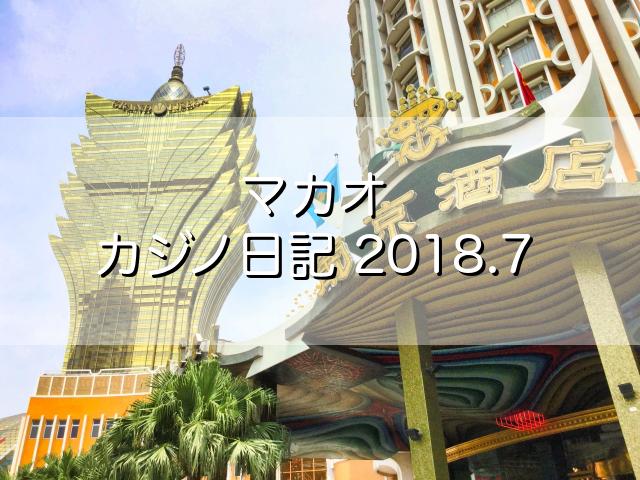 マカオカジノ日記