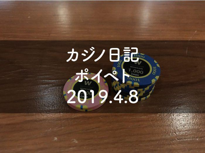 ポイペトカジノ日記20190408